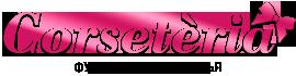 Corseteria.ru - фурнитура для нижнего белья
